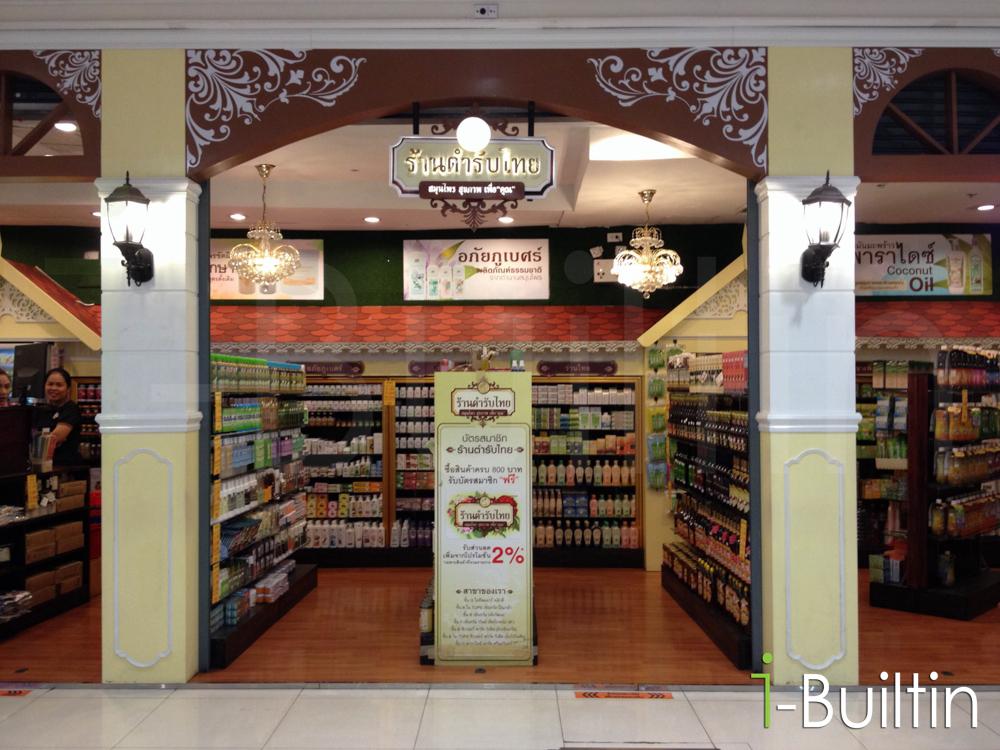 B042 Tumrub Thai Shop - ไอ บิลท์อิน