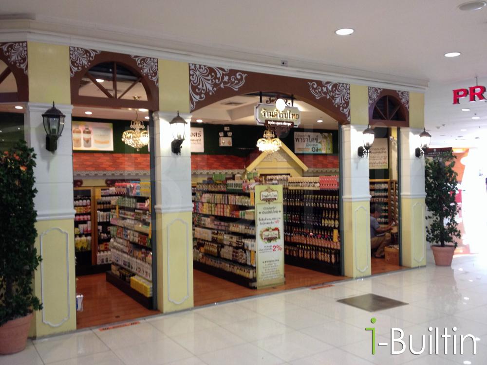 Showcase : ร้านตำรับไทย